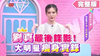 #劉真最後錄影 大明星減肥實錄 不為人知的秘技 女人我最大 20200205 (完整版)