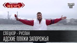 Адские пляжи Запорожья   Спец. корр. Чисто News - Руслан