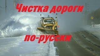 Чистка дороги зимой по-русски!