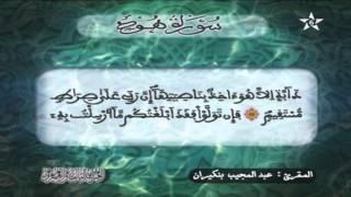 HD المصحف المرتل الحزب 23 للمقرئ عبد المجيد بنكيران