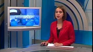 Новости МТРК 13 09 18