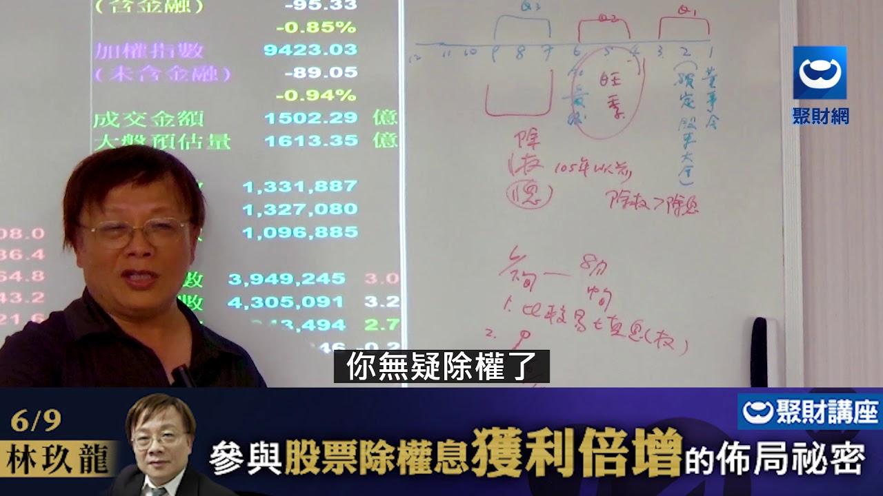 林玖龍:關於股票除權息佈局