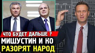 ВОРОВСКОЕ ПРАВИТЕЛЬСТВО МИШУСТИНА. Алексей Навальный про Мишустина.