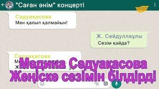 Мәдина Сәдуақасова Жеңіске сезімін білдірді