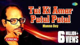 Tui Ki Amar Putul Putul with lyrics | Manna Dey | Pulak