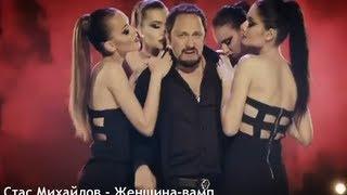 Стас Михайлов, Стас Михайлов - Женщина-вамп (Official video)