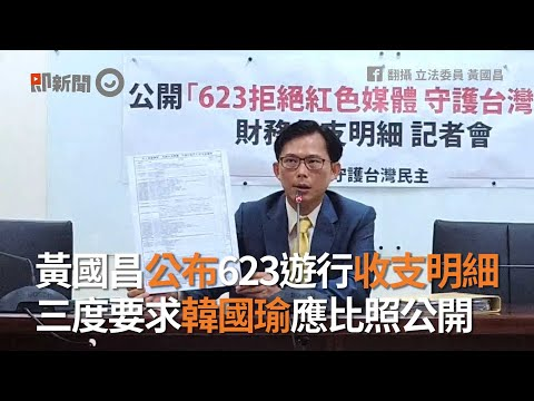 黃國昌公布623遊行收支明細  三度要求韓國瑜應比照公開