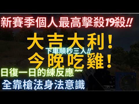PUBG ChunWeiDaJJ 競技個人微操 新賽季個人積分單場19殺 一下車順秒三人 決戰圈靠反應+槍法解決!!