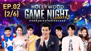 HOLLYWOOD GAME NIGHT THAILAND S.3   EP.2 พรีม,โบ๊ท,นุ้ยVSบอม,กระทิง,แอร์ [2/6]   26.05.62