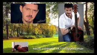 Общение с Душой Аркадия Кобякова певец Шансон