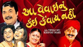 AA VEVAI NU KEHVAY NAHI   Superhit Gujarati Comedy Natak  Rasik Dave   Chhaya Wadia   Dilip Darbar