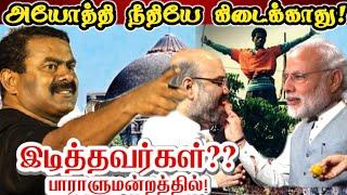 அயோத்தி நீதியே கிடைக்காது சீமான்! || Seeman All Time Best speech about Babar Masjid Judgement.