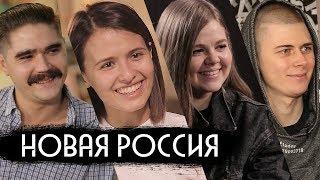 Новая Россия: The Hatters, Аксенова, Покрас Лампас, Пязок / вДудь