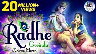 RADHE GOVINDA KRISHNA MURARI  VERY BEAUTIFUL SONG  POPULAR SHRI KRISHNA BHAJAN