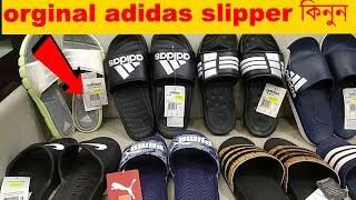 👟 সস্তায় Original Adidas Slipper কিনুন 🇧🇩  Original Adidas Slipper And Shoes Cheap Price In BD 👟