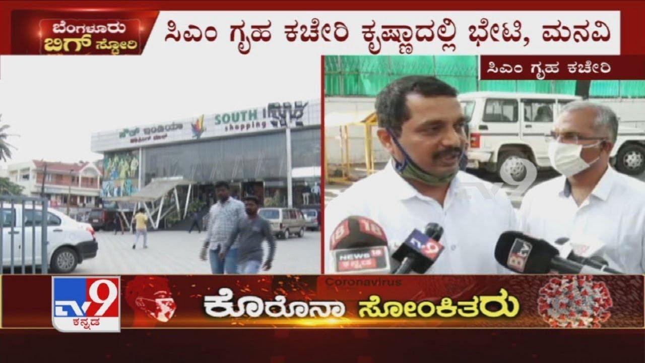 Demanding To Open Malls, Shopping Centres Assn. Meets CM Yediyurappa At His Residence l 26 May 2020 l tv9 Kannada