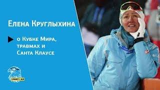 Елена Круглыхина о Кубке Мира, травмах и Санта Клаусе