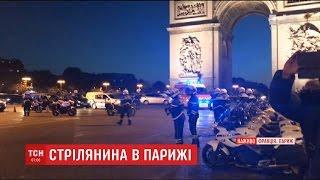 """""""Ісламська держава"""" взяла на себе відповідальність за стрілянину в Парижі"""