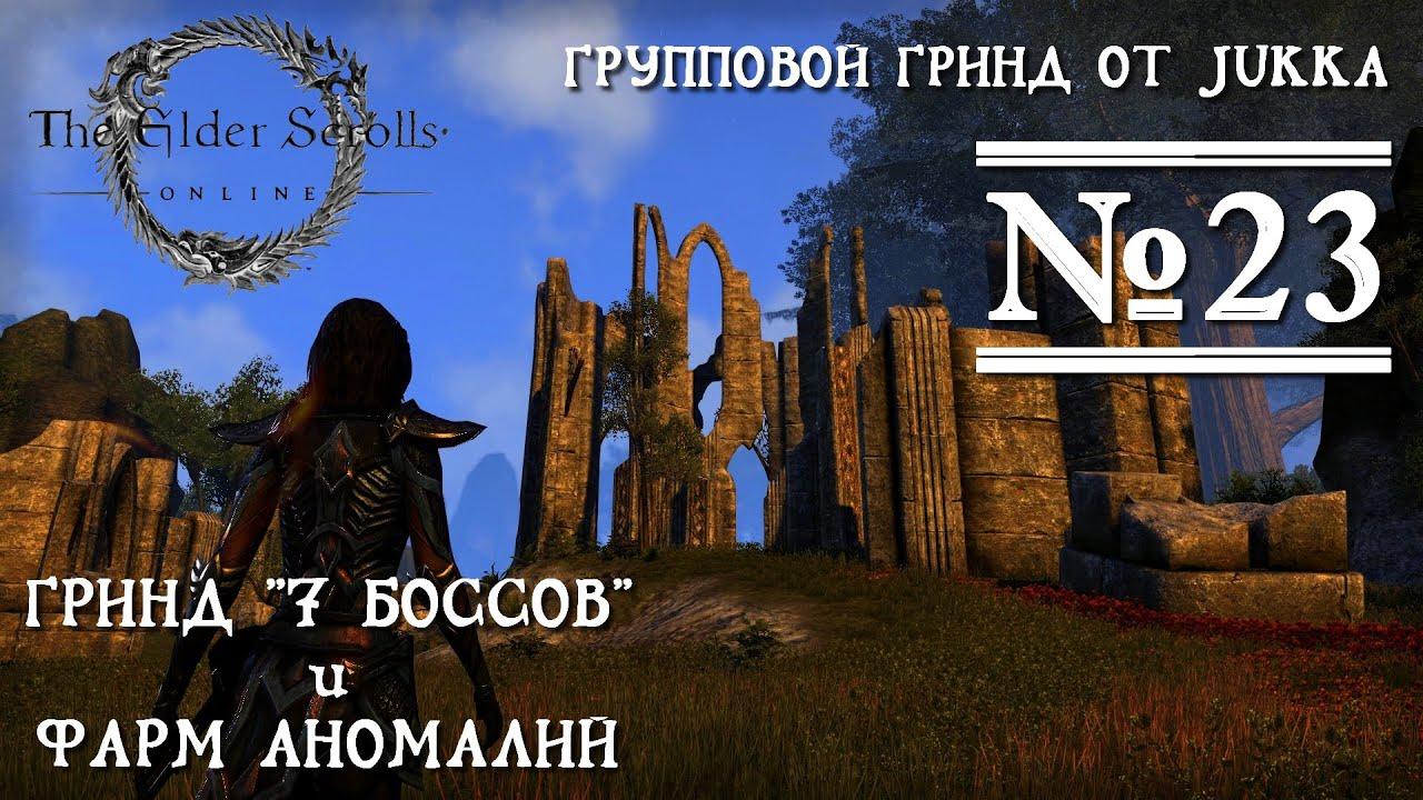 Elder Scrolls Online: видео - Групповой гринд от Jukka 23