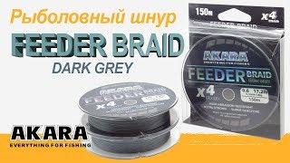 Обзор рыболовного шнура Akara Feeder Braid X-4 Dark Grey 150