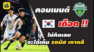 คอมเมนต์แฟนบอลเกาหลี หลัง【บุรีรัมย์】เปิดบ้านเอาชนะ ชนบุก ฮุนได มอเตอร์ส