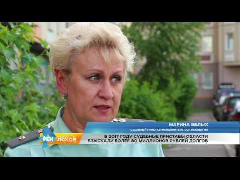 Новости Псков 06.07.2017 # Приставы провели рейд по неплательщикам налогов