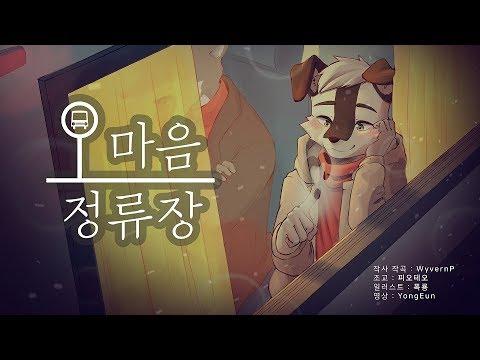 [보컬로이드 오리지널] 시유 - 마음 정류장 [VOCALOID SeeU Korean Original]