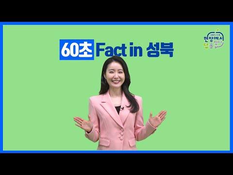 60초 fact in 성북 6회