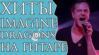 Разбор Песен IMAGINE DRAGONS на Гитаре (Radioactive, Thunder, Believer) для Начинающих