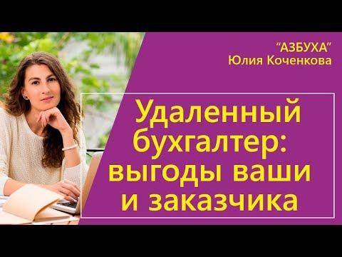 Удаленная работа вакансии москва бухгалтер что такое по английски freelance