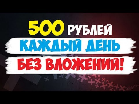 Как зарабатывать 500 рублей в день в социальных сетях (Секреты заработка)