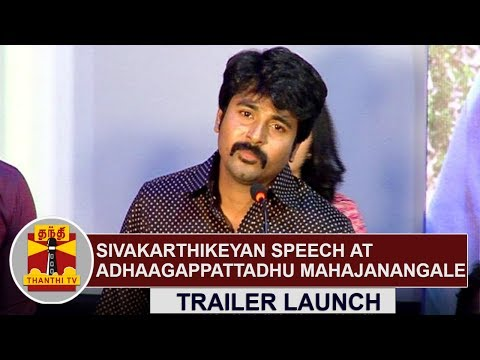 Actor Sivakarthikeyan speech at 'Adhaagappattadhu Mahajanangale' Trailer Launch | Thanthi Tv