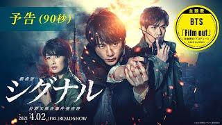 【主題歌:BTS「Film out」】『劇場版シグナル 長期未解決事件捜査班』90秒予告(2021年4月2日公開)