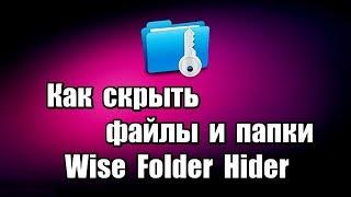 Как скрыть файлы и папки. Программа Wise Folder Hider бесплатная, на русском языке, позволяет скрыть файлы и папки на компьютере, сделать невидимыми для других пользователей.  Скачать программу Wise Folder Hider: