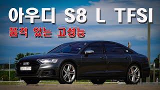 [오토다이어리] [시승기] 아우디 S8 L TFSI, 품격 있는 고성능