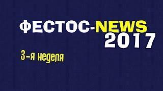 Фестос Ньюс 3 неделя апрель 2017