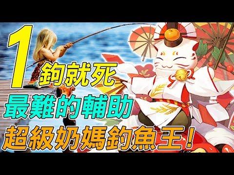 【決戰!平安京】1鉤就死!最難的輔助!超級奶媽釣魚王!【Lobo】