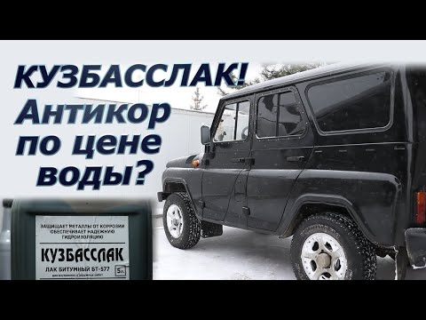 #49. 5 лет Уазику - ищем коррозию, изучаем Кузбасслак!