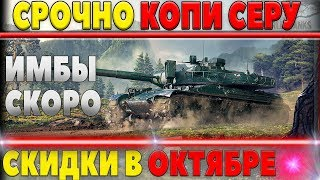 СРОЧНО КОПИ СЕРЕБРО ИЗВЕСТНЫ СКИДКИ НА ТАНКИ В ОКТЯБРЕ wot! ЛЕВША ЗАНЯЛ 2 МЕСТО ПОСЛЕ world of tanks