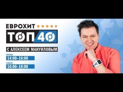 16:00 – 18:00 ЕвроХит Топ 40 Алексей Мануйлов