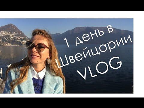 VLOG: Поездка в Швейцарию - 1 день в Lugano