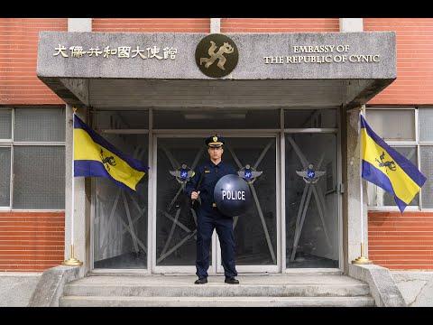 姚瑞中「犬儒共和國:1979」