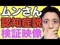 【動画】文大統領の認知症疑惑を検証してみた!
