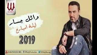 تحميل اغاني Wael Jassar - Laylet Embareh / وائل جسار - ليلة امبارح 2019 MP3