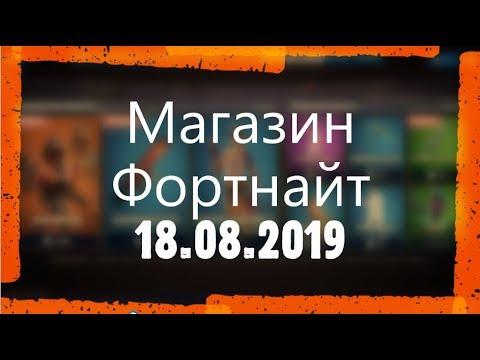 МАГАЗИН ФОРТНАЙТ. ОБЗОР НОВЫХ СКИНОВ ФОРТНАЙТ. 18.08.2019