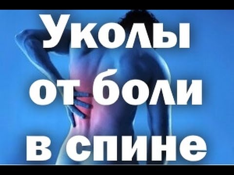 Препараты при сильных болях в коленном суставе