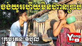 ចង់យូរហើយមិនហ៊ានប្រាប់ ពី ទឹកវីតាមីន យ៉ែនហ៊ី, New Comedy from Rathanak Vibol Yong Ye