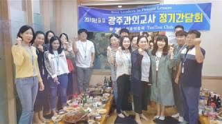 19-9차 텐텐클럽 정기간담회 동영상