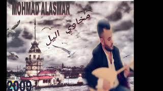 مخاوي الليل  الفنان محمد الاسمر