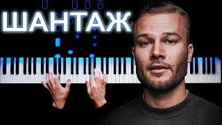 Макс Корж   Шантаж | На пианино | Караоке